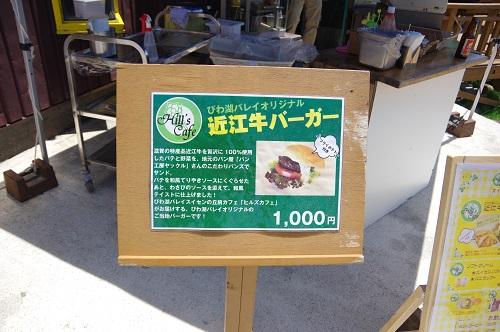 0081近江牛バーガー