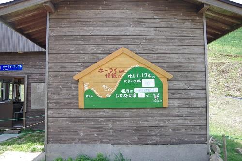 0093蓬莱山情報