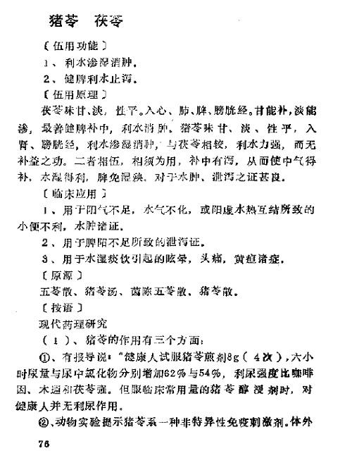 張仲景対薬集 (2)