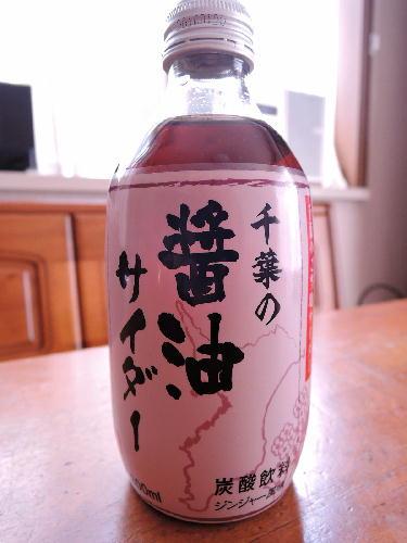醤油サイダー 201506 1