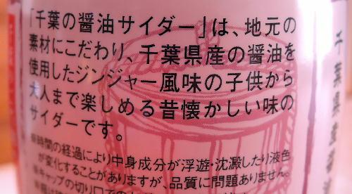醤油サイダー 201506 4