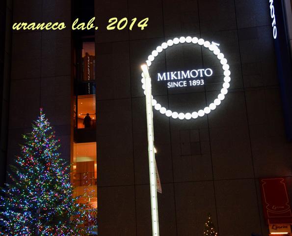 12月8日ミキモト前4