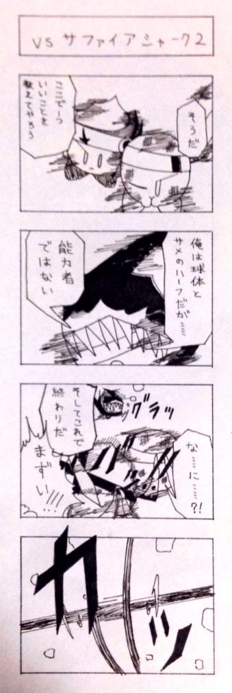 クロムの4コマ 4-156
