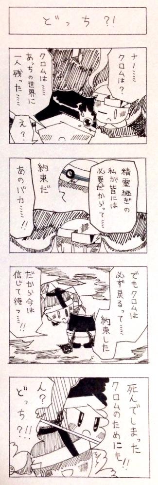 クロムの4コマ 4-191