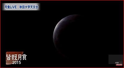 「国立天文台×ウェザーニュース 皆既月食2015」
