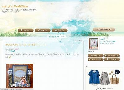 cori♪さんのブログ