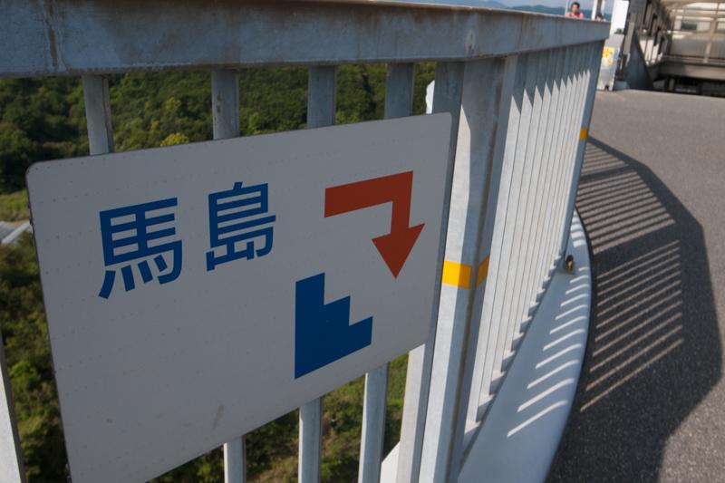 佐田岬-9