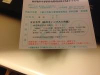 1級土木受験票