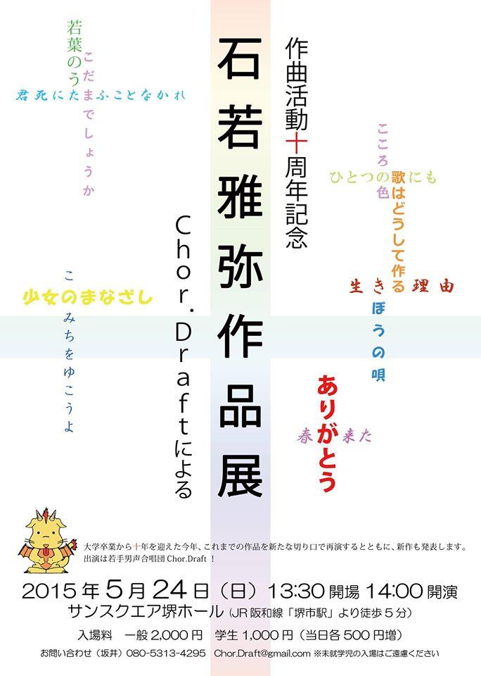 石若雅弥作品展2015~Chor.Draftによる~
