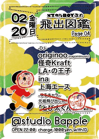 飛出図鑑page04_new