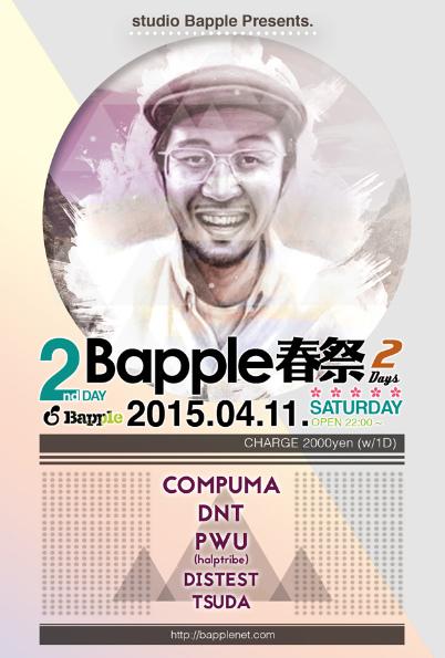 Bapple春祭り2Days_A6(100x148)-TT-ura