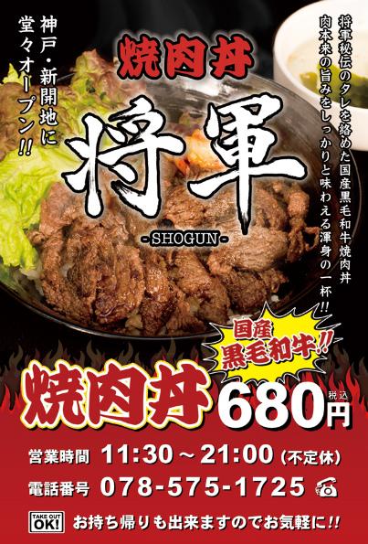 焼肉丼将軍_A6(100x148)-TT-omote