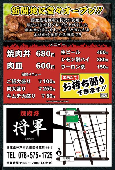 焼肉丼将軍_A6(100x148)-TT-ura