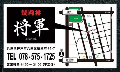 焼肉丼将軍_ura_map