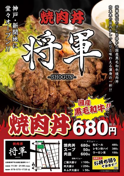 焼肉丼将軍_A4(210×297)_Tate