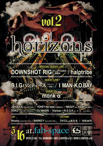 horizons_0516_A5(148x210)-TT-omote.jpg