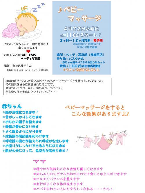 ベビーマッサージDMA4_convert_20150319135850
