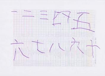 字を書く−1