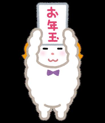 eto_hitsuji_otoshidama.png