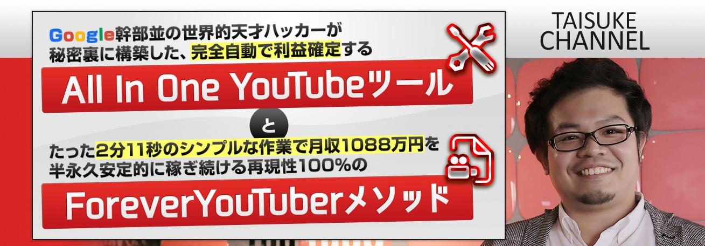 Forever YouTuberメソッド