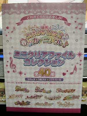 春のカーニバルミニクリアファイルコレクション 001