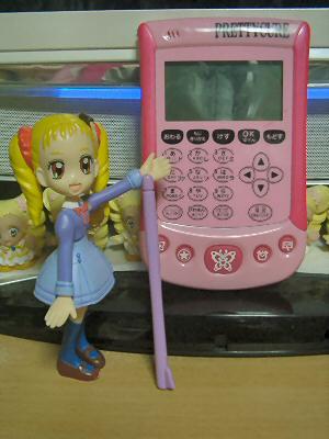 プリキュア5電子手帳 001