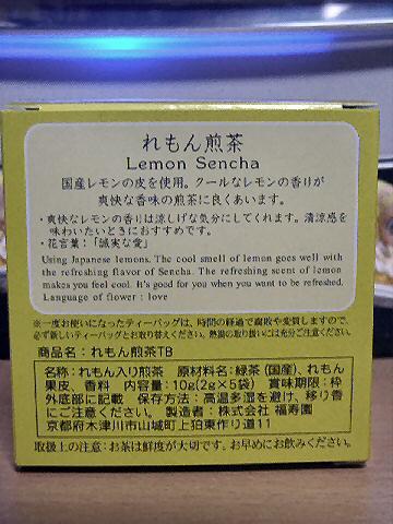 れもん煎茶 002
