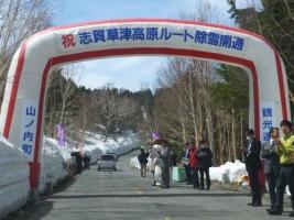 志賀草津ルート開通 (1)