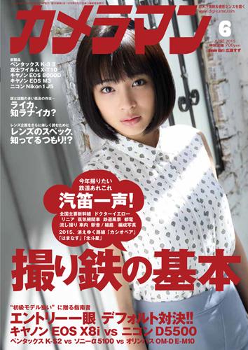 月刊カメラマン2015年6月号