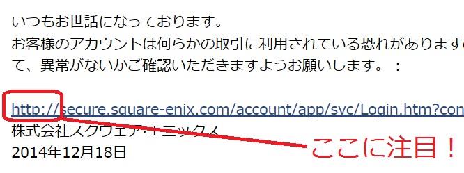 フィッシング(スクエニ風2)