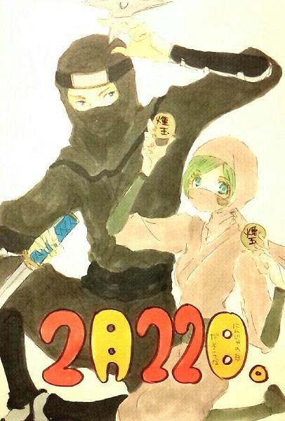 222でニンニンニン!