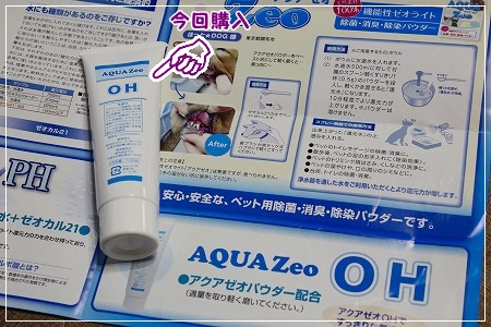 アクアゼオの歯磨きを購入