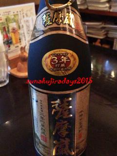 20150129_sake.jpg