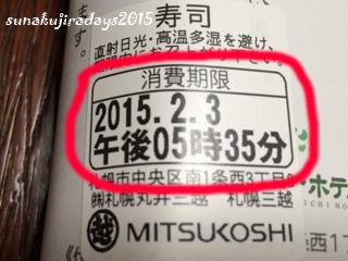 20150203_eho5.jpg