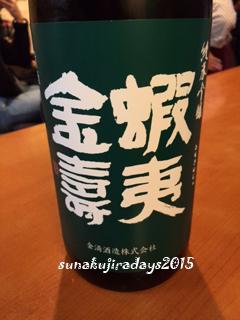 20150310_kinteki.jpg