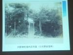 大野神社境内古写真2
