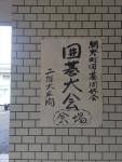 網野町囲碁大会