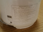 3:炊飯器の大きさは0.54L