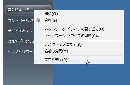 [スタート] ボタンの画像 をクリックし、[コンピューター] を右クリック