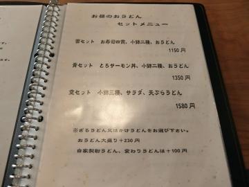 石挽き青空メニュー3