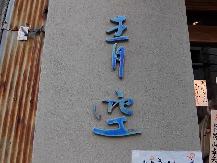 石挽き青空ざる9