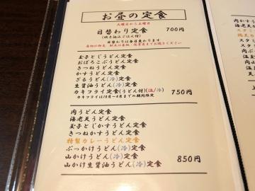 平成メニュー1