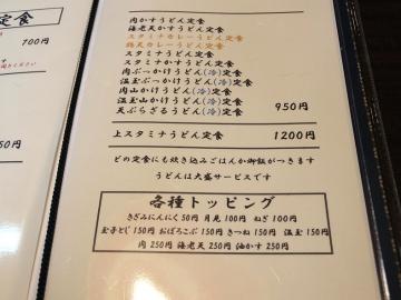 平成メニュー2