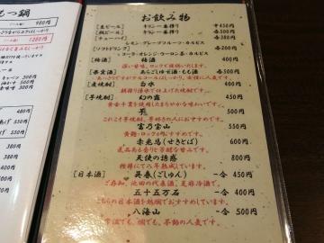 平成メニュー6