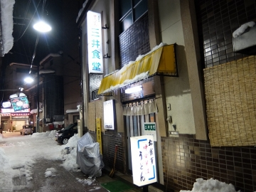 三井食堂中華そば5