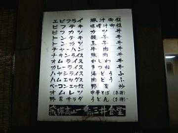 三井食堂中華そば6