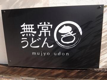 無常うどん店3