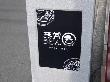 無常うどん店1