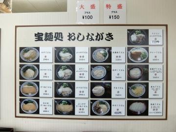 宝製麺所メニュー1