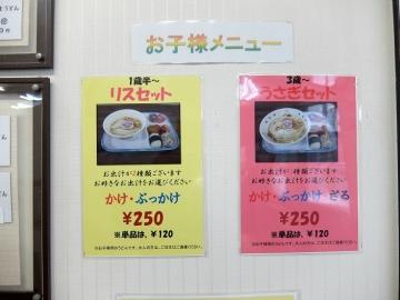 宝製麺所メニュー2